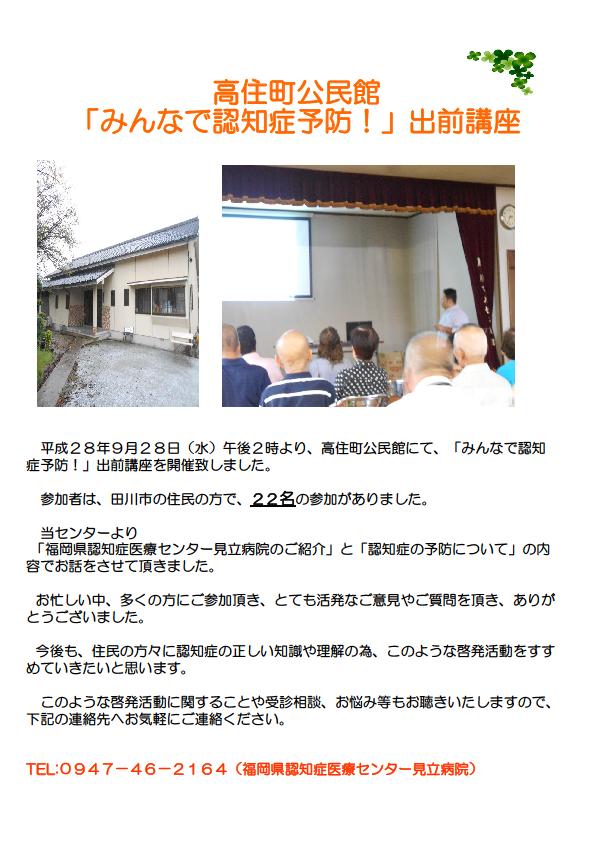 20160928_高住町公民館「みんなで認知症予防!」出前講座