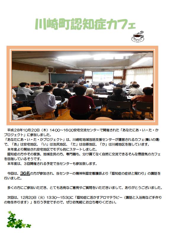 20161020_川崎町認知症カフェ