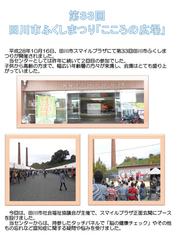 20161016_第33回田川市ふくしまつり「こころの広場」_1