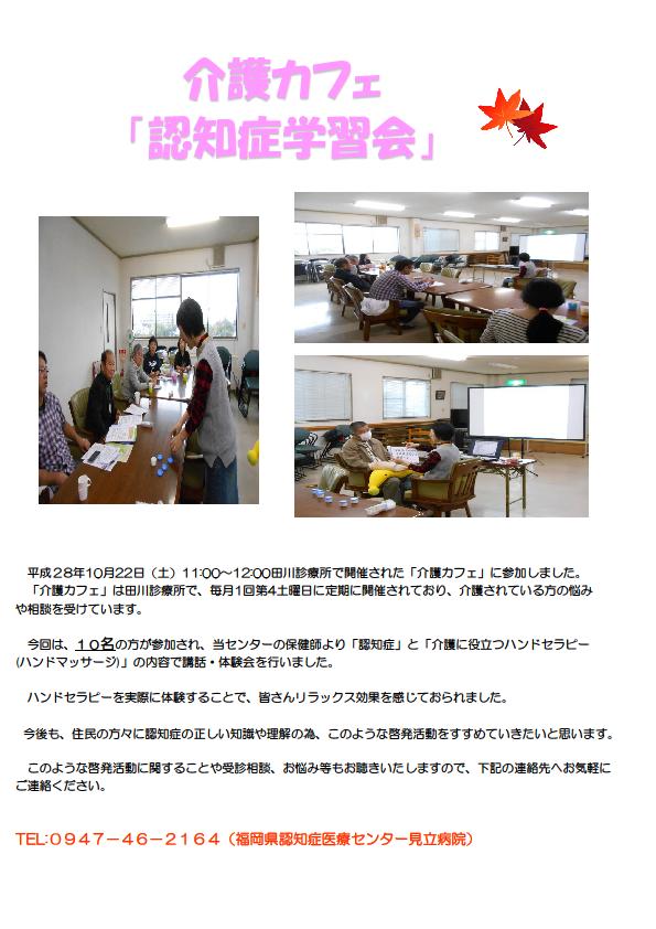 20161022_介護カフェ「認知症学習会」