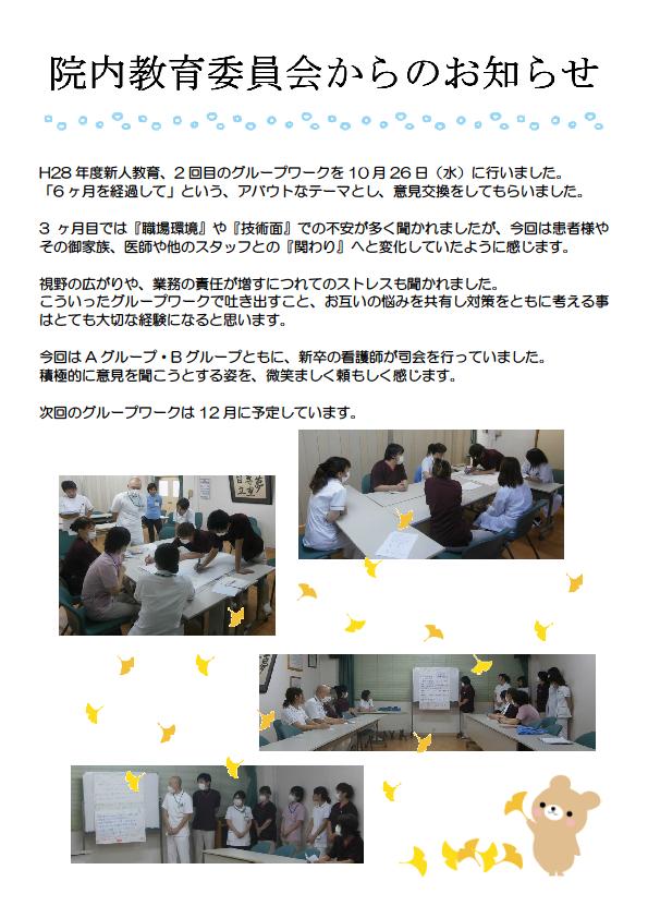 20161026_新人研修