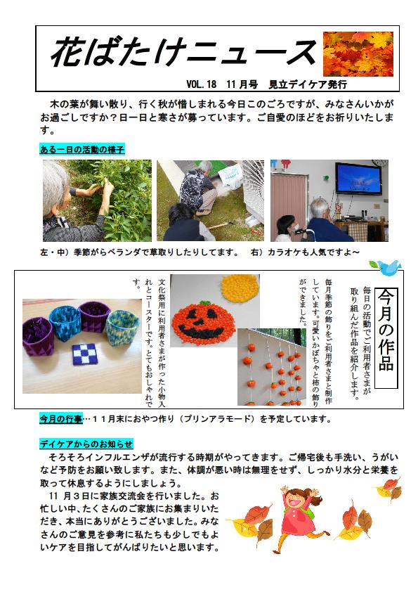 花ばたけニュースVol.18