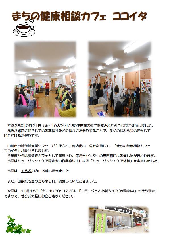 20161021_まちの健康相談カフェ ココイタ