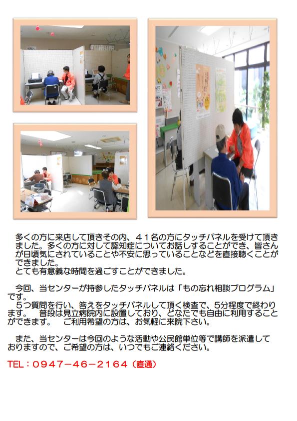 20161016_第33回田川市ふくしまつり「こころの広場」_2