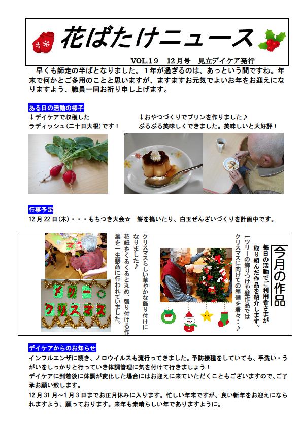 花ばたけニュースVol.19