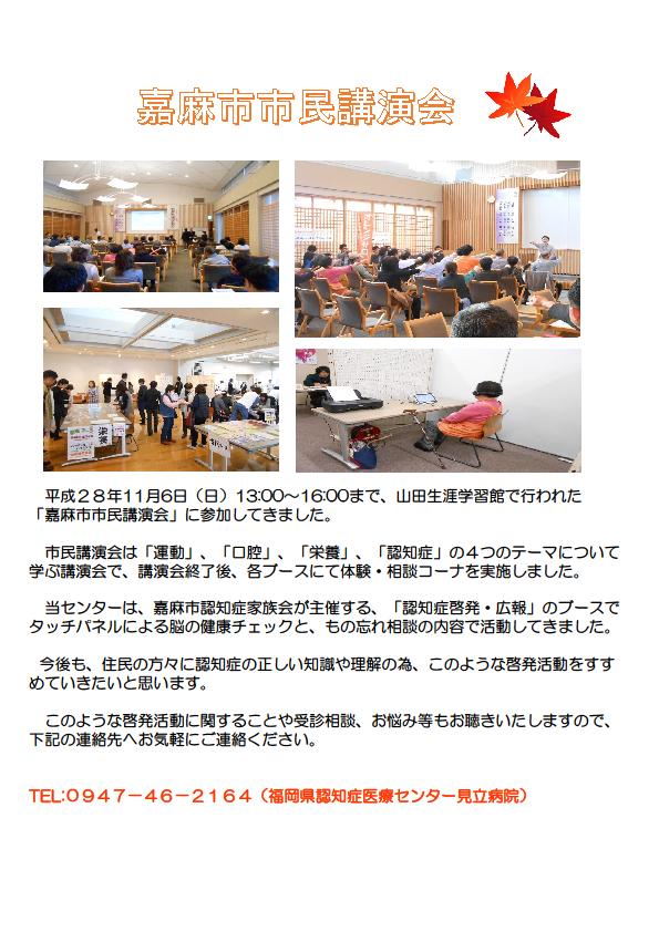 20161106_嘉麻市市民講演会