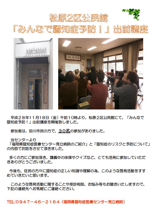 20161118_松原2区公民館「みんなで認知症予防!」出前講座