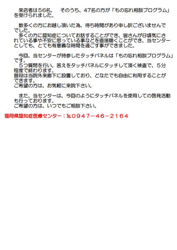 20161118_平成28年度糸田町健康まつり_2
