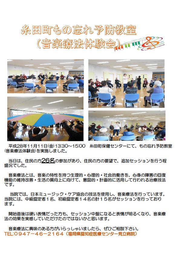 20161111_糸田町もの忘れ予防教室