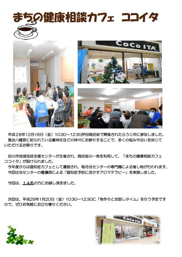 20161216_まちの健康相談カフェ ココイタ