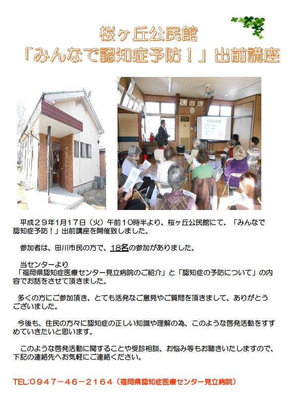 20170117_桜ヶ丘公民館「みんなで認知症予防!」出前講座