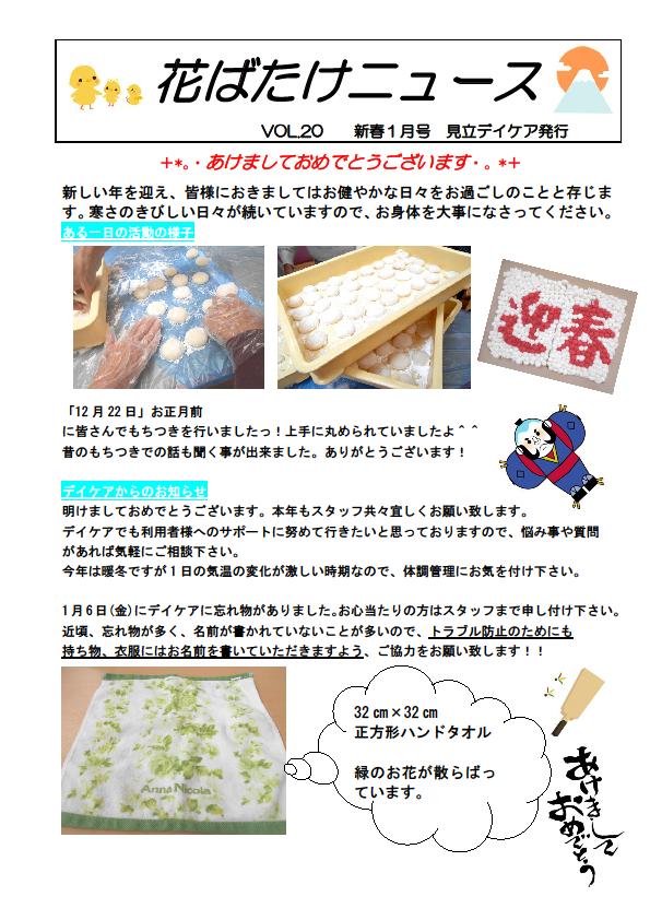 花ばたけニュースVol.20