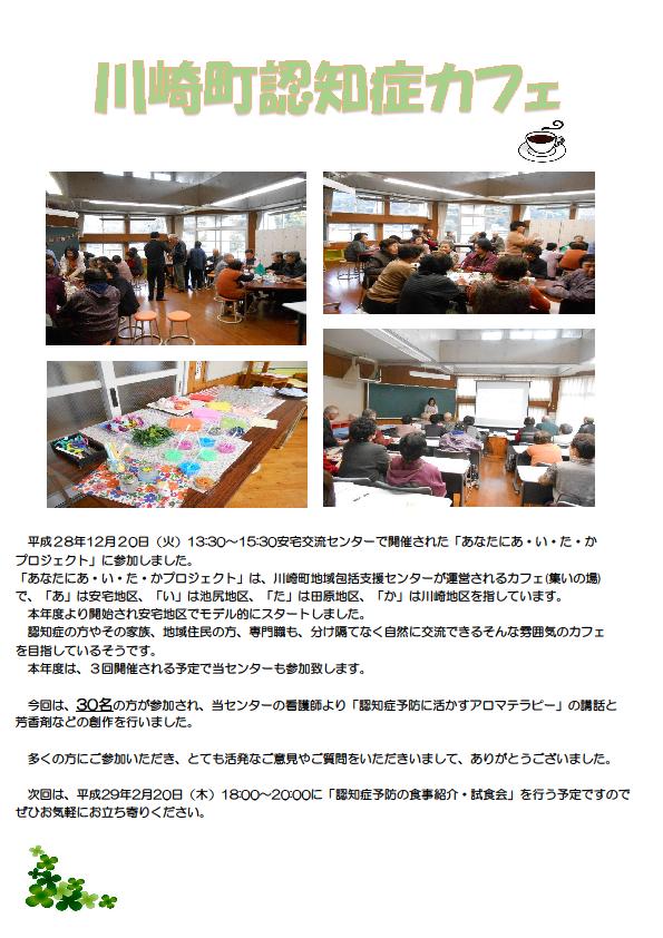 20161220_川崎町認知症カフェ