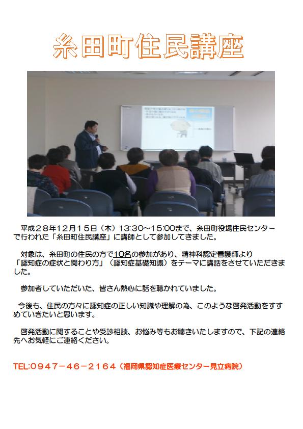 20161215_糸田町住民講座