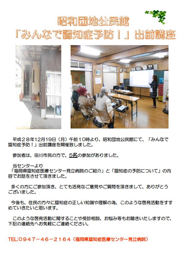 20161219_昭和団地公民館「みんなで認知症予防!」出前講座