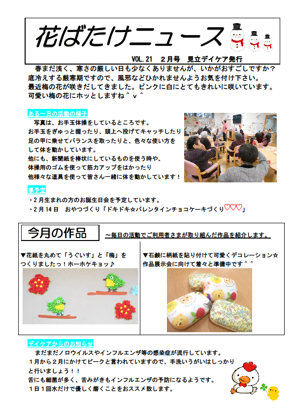 花ばたけニュースVol.21