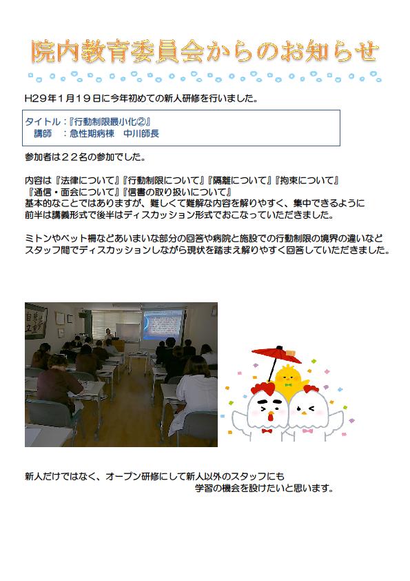 20170119_新人研修