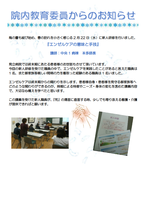 20170222_新人研修