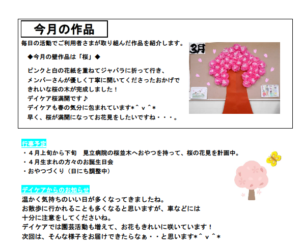 花ばたけニュースVol.23_2