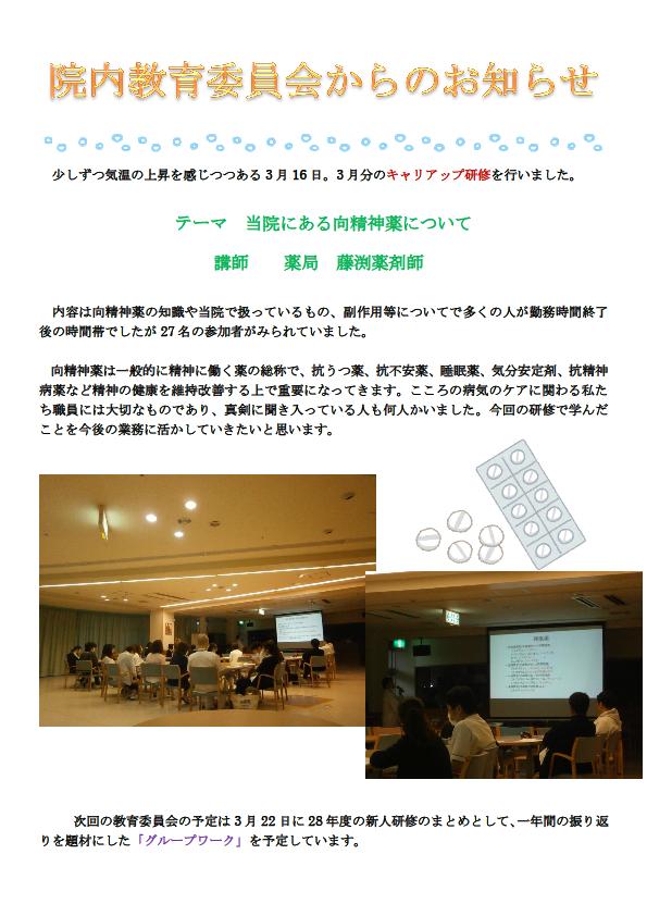20170316_キャリアアップ研修