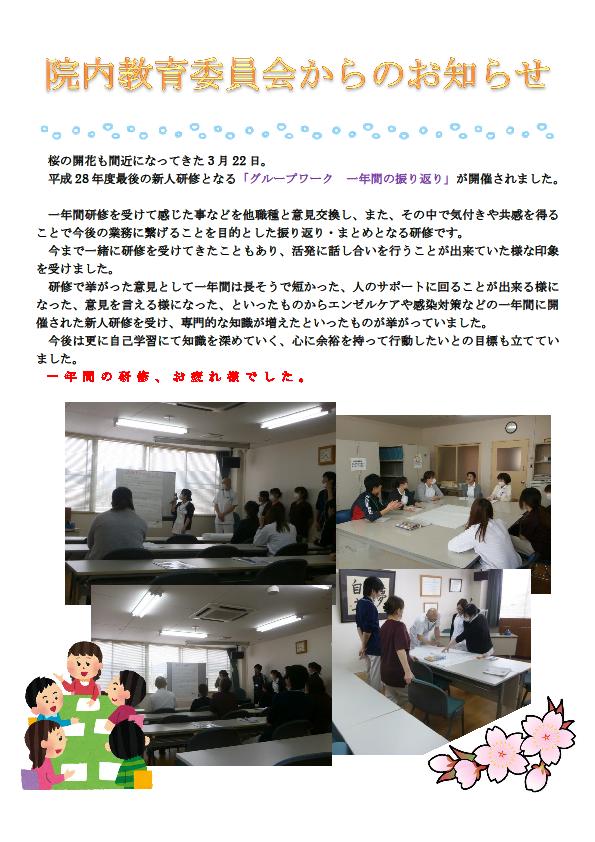 20170322_新人研修