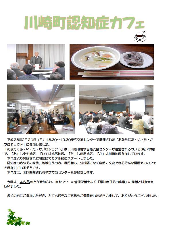 20170220_川崎町認知症カフェ