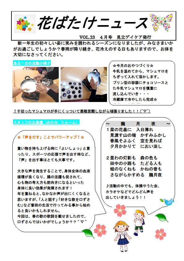 花ばたけニュースVol.23_1