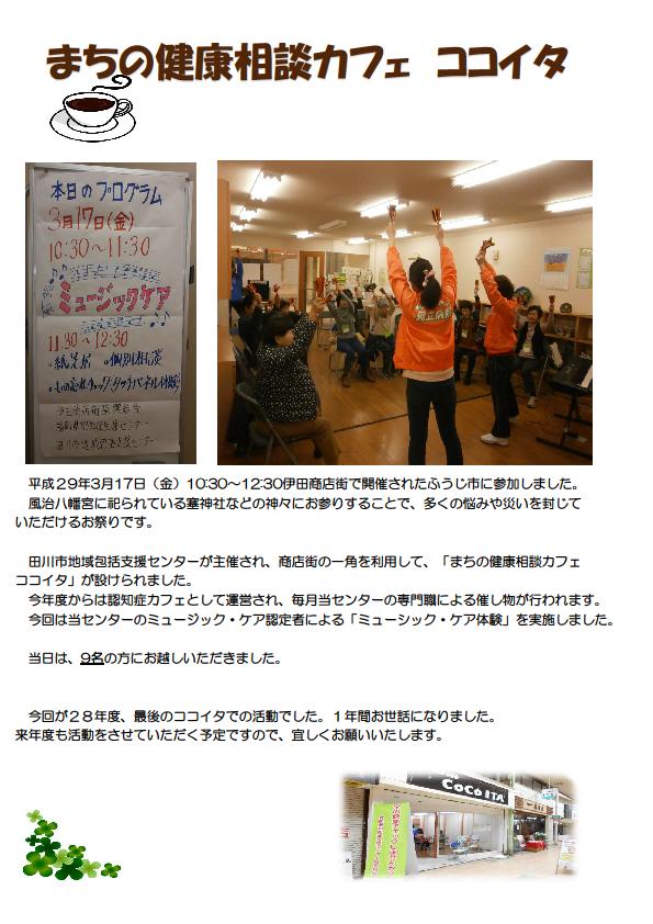 20170317_まちの健康相談カフェ ココイタ