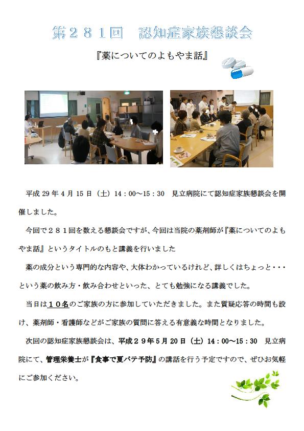 20170415_認知症家族懇談会