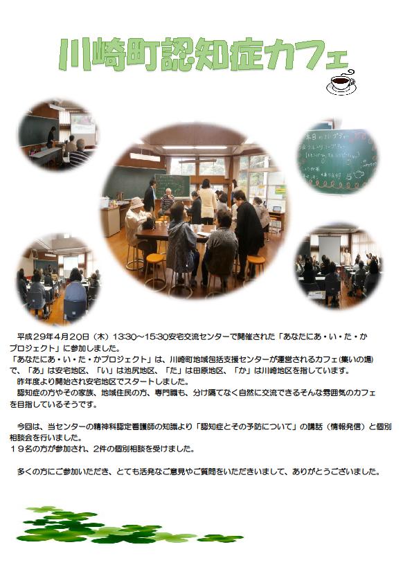 20170420_川崎町認知症カフェ