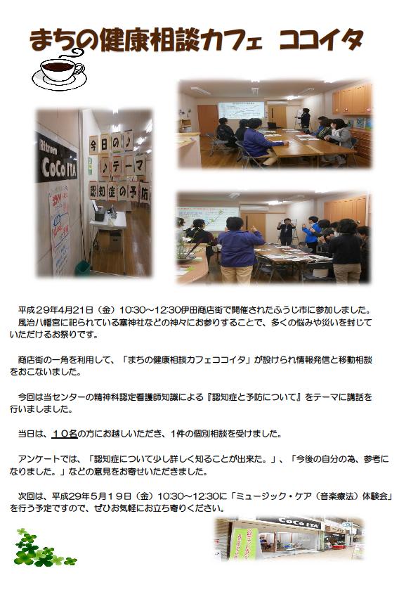 20170421_まちの健康相談カフェ ココイタ