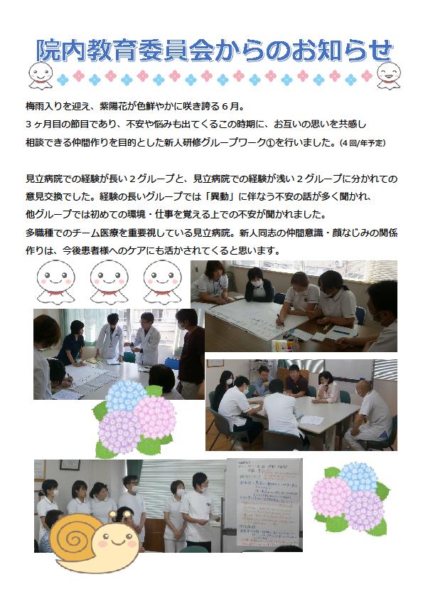 20170614_新人研修