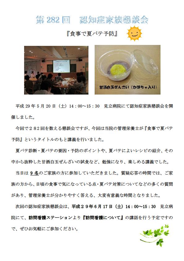 20170520_認知症家族懇談会