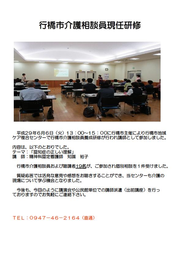 20170606_行橋市介護相談員現任研修