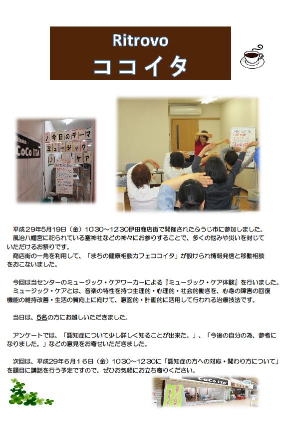 20170519_まちの健康相談カフェ ココイタ