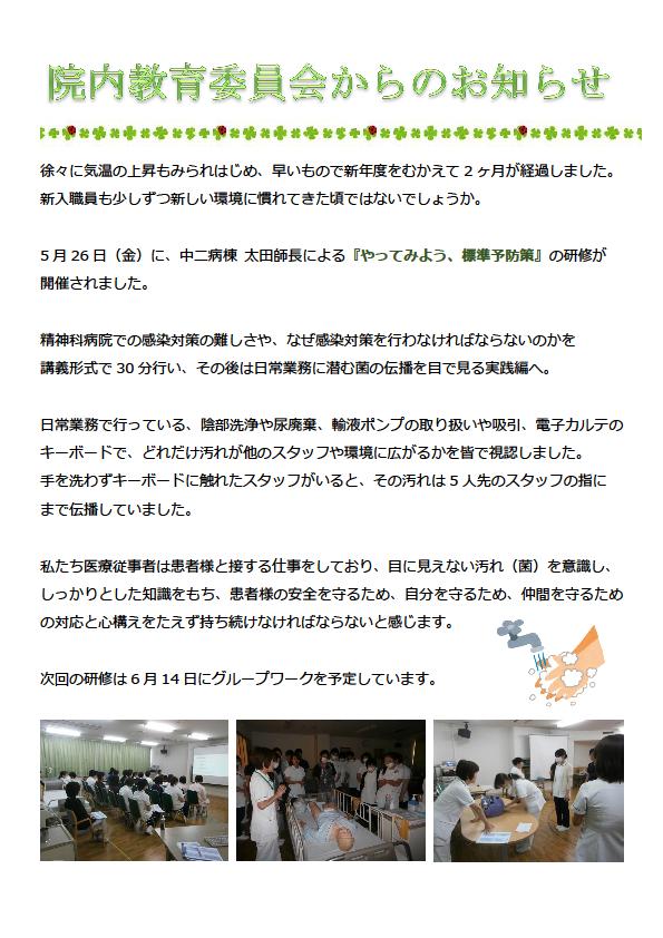 20170526_新人研修
