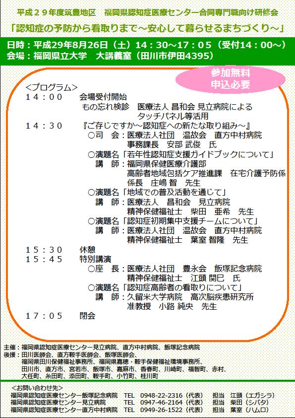 20170826_認知症医療センター合同専門職向け研修会_1