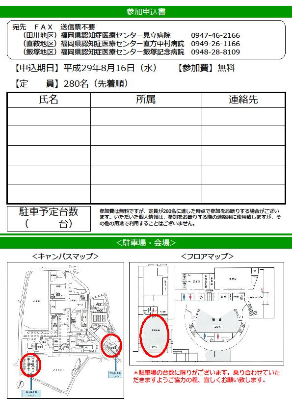 20170826_認知症医療センター合同専門職向け研修会_2