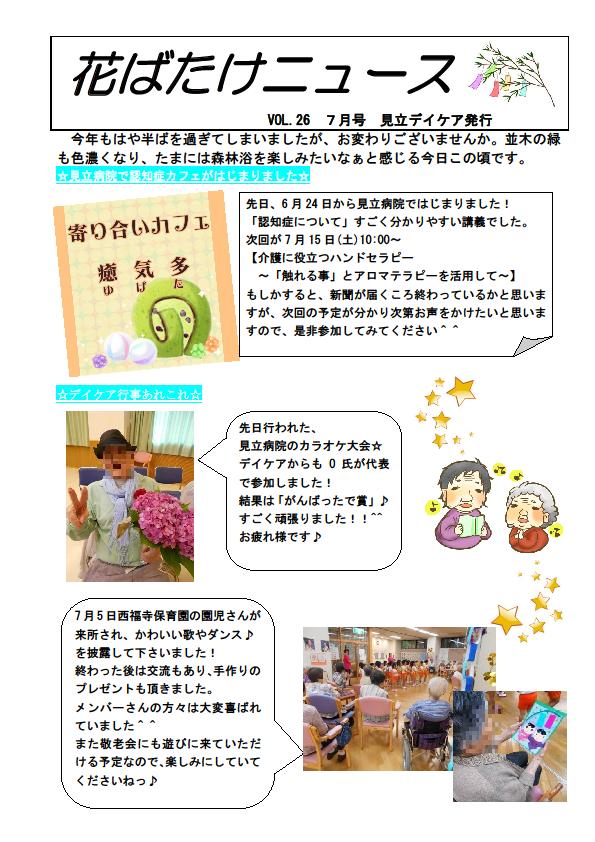 花ばたけニュースVol.26_1