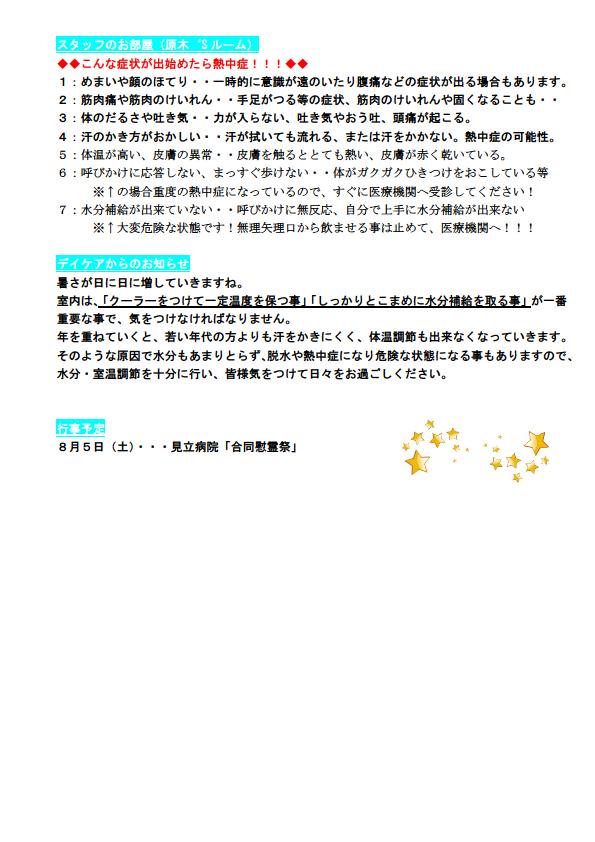 花ばたけニュースVol.26_2