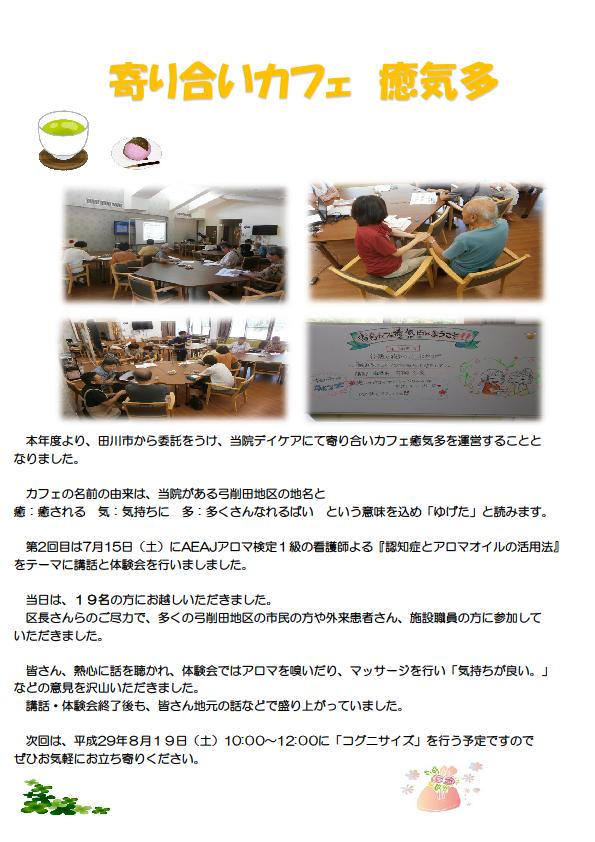 20170715_寄り合いカフェ 癒気多