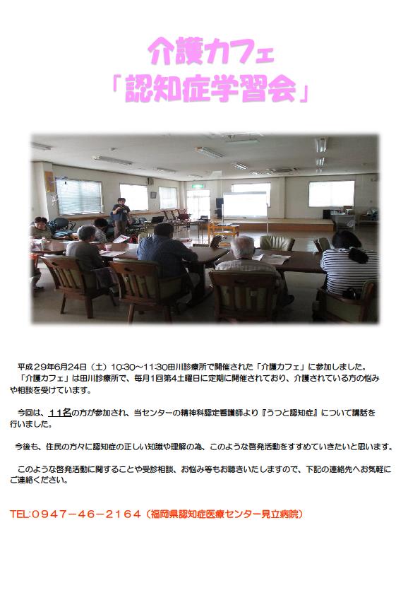 20170624_介護カフェ「認知症学習会」