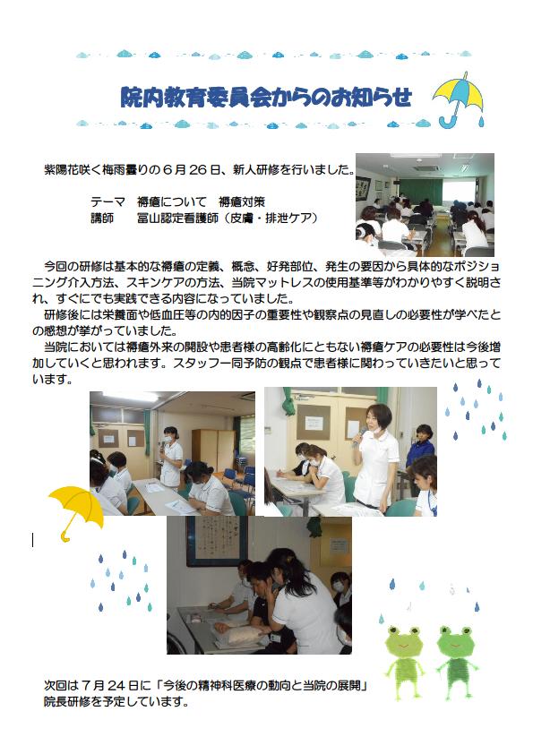 20170626_新人研修
