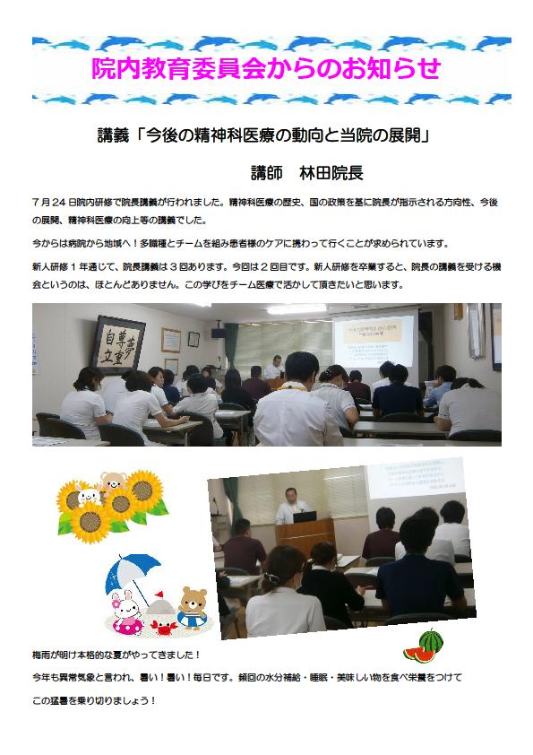 20170724_新人研修