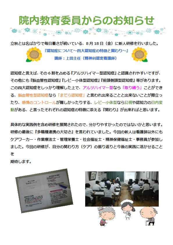 20170818_新人研修