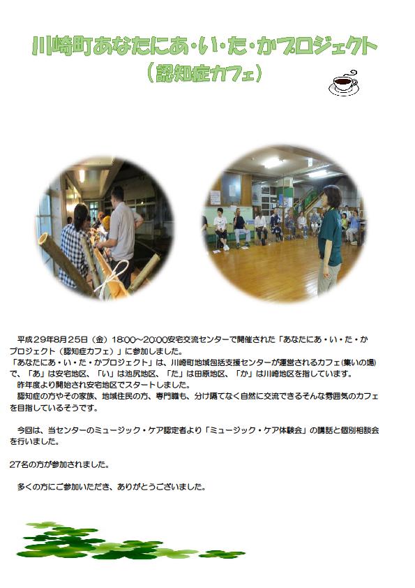 20170825_川崎町認知症カフェ