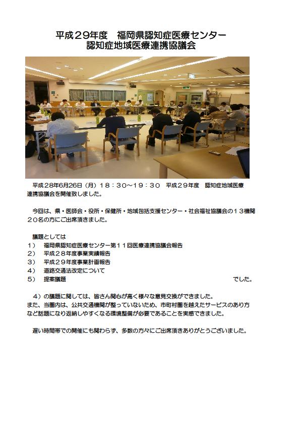 20170626_認知症地域医療連携協議会