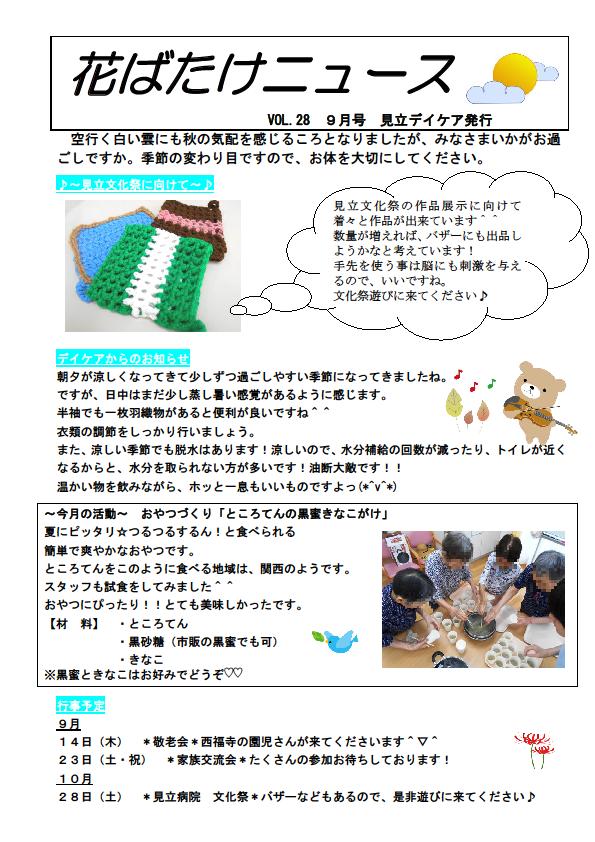 花ばたけニュースVol.28