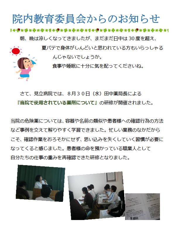 20170830_新人研修
