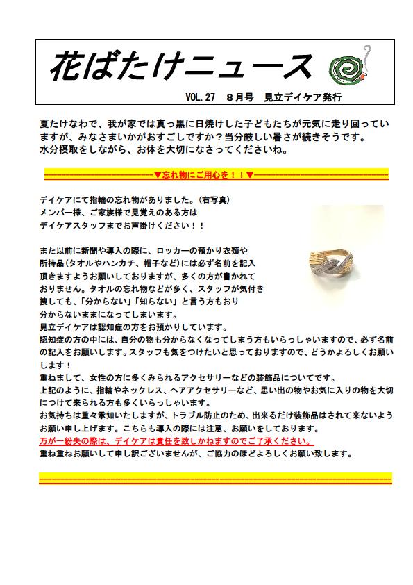 花ばたけニュースVol.27_1